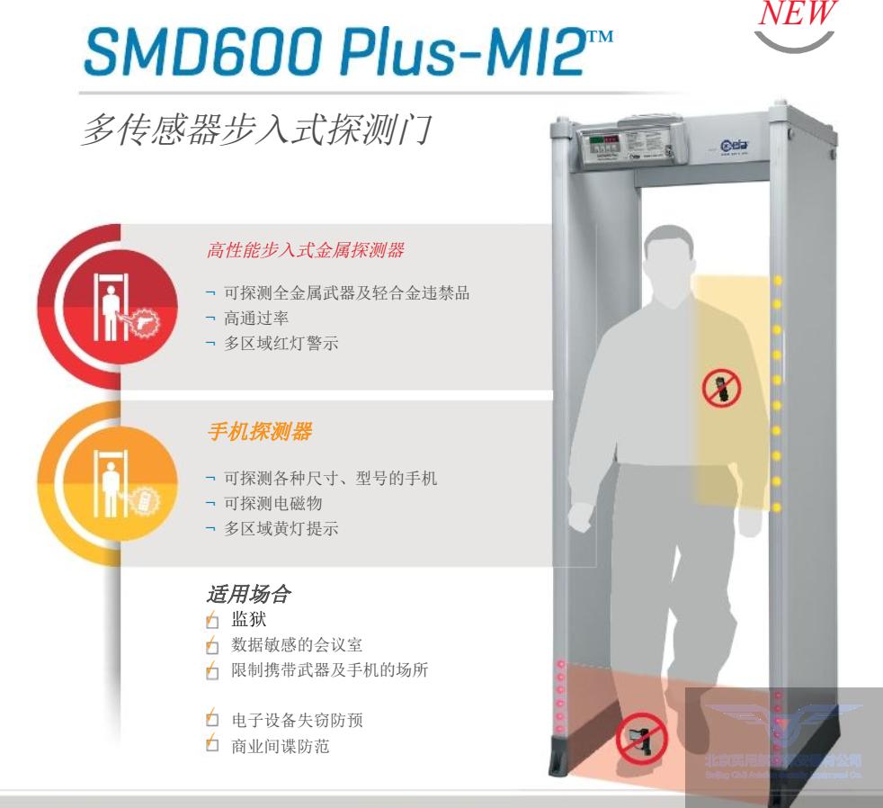 SMD600 PLUS-MI2手机金属探测门